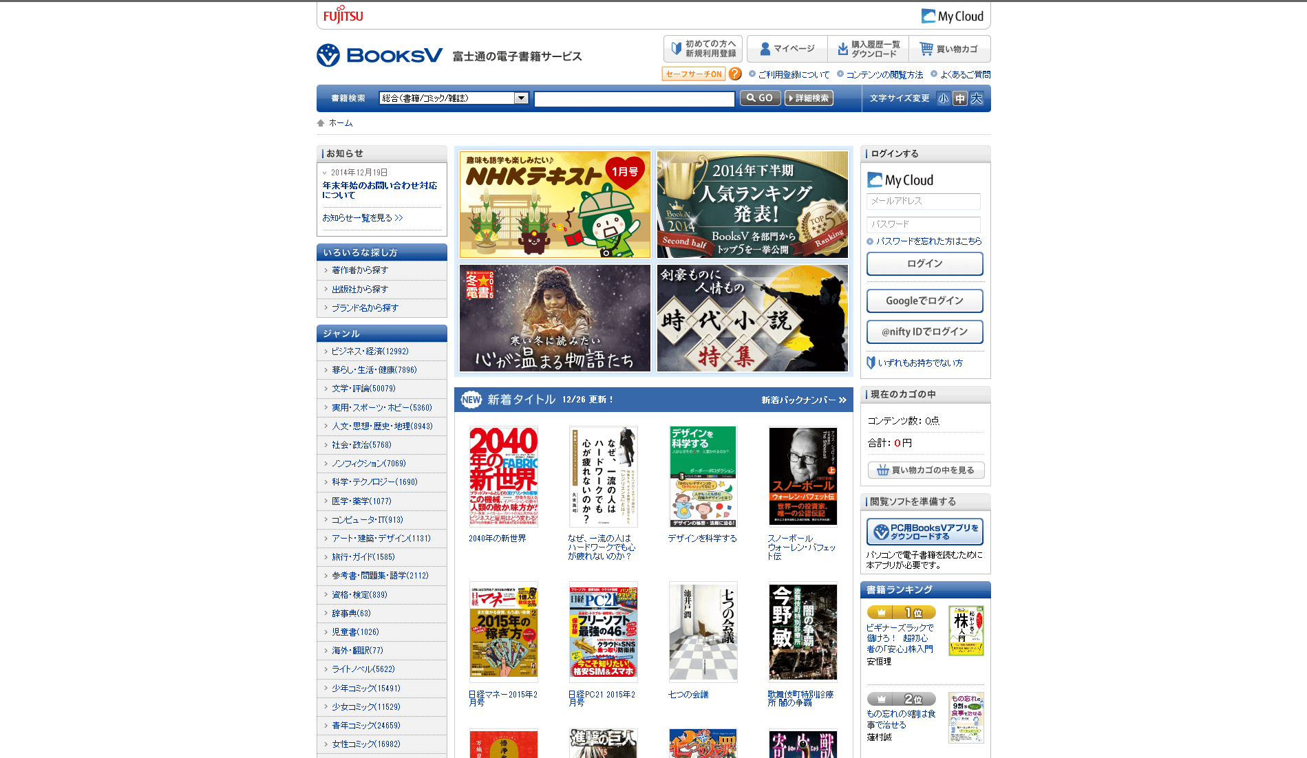 BooksV(ブックスブイ) 富士通の電子書籍サービス