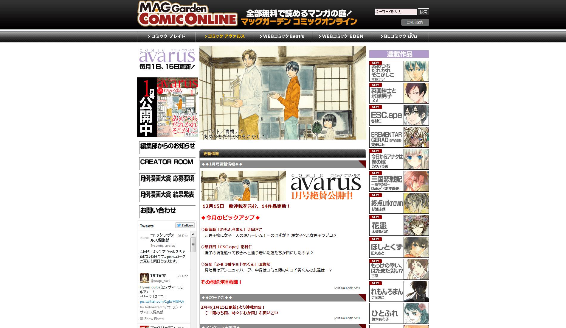 マッグガーデン・コミック・オンライン - 全部無料で読める! マンガの庭!(avarus)