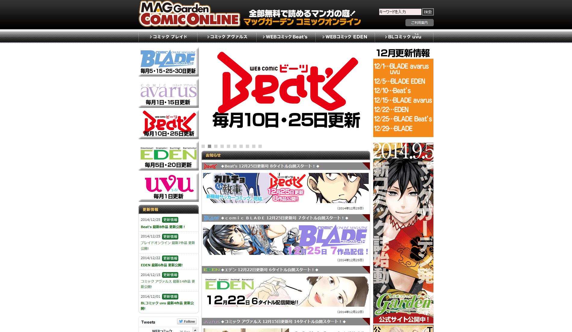 マッグガーデン・コミック・オンライン - 全部無料で読める! マンガの庭!