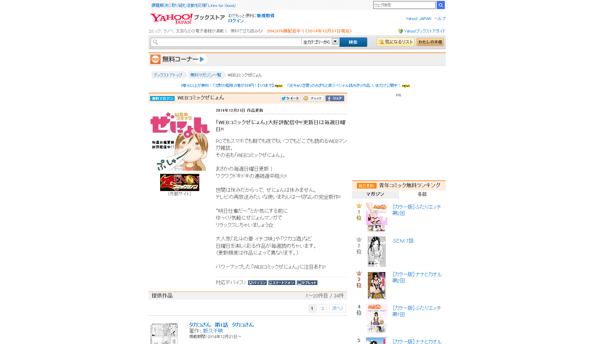 WEBコミックぜにょん - Yahoo!ブックストア