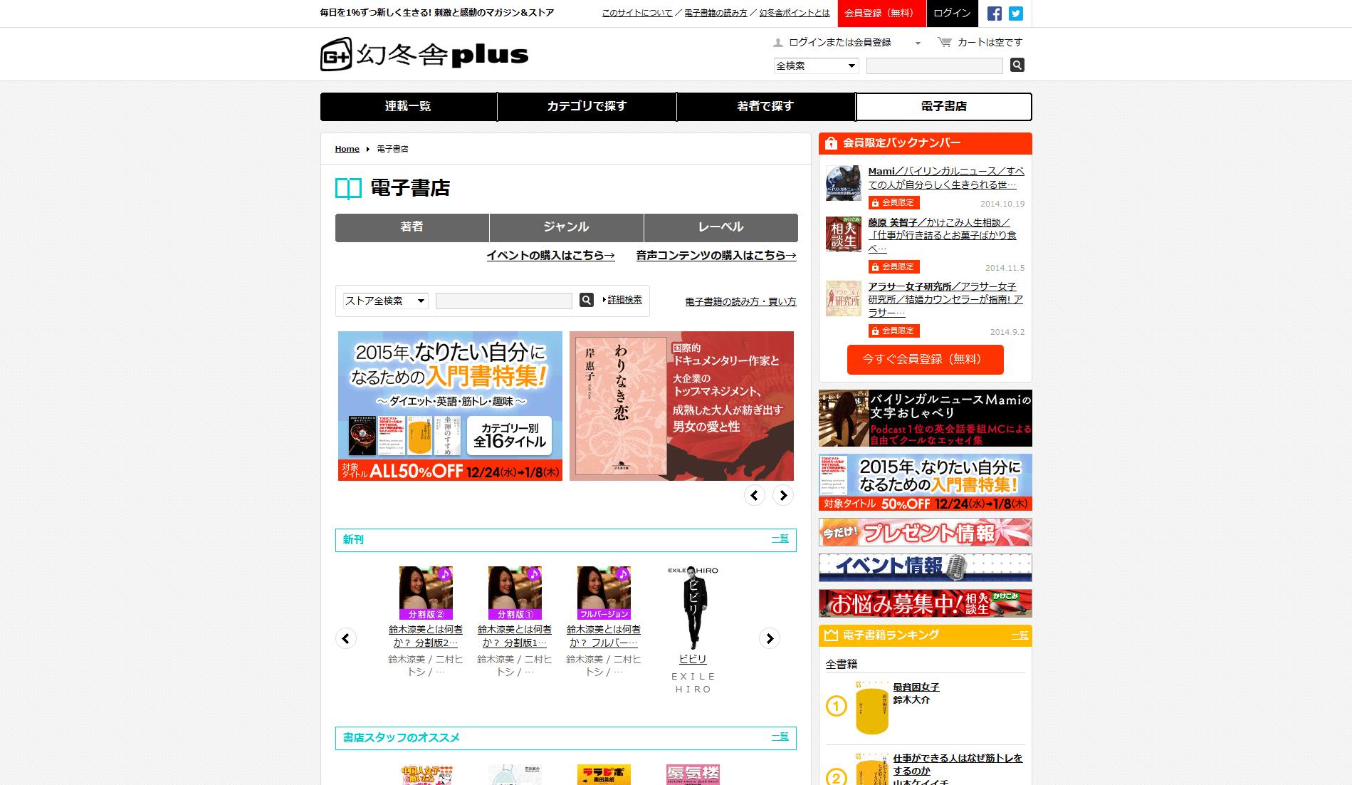 電子書店 - 幻冬舎plus