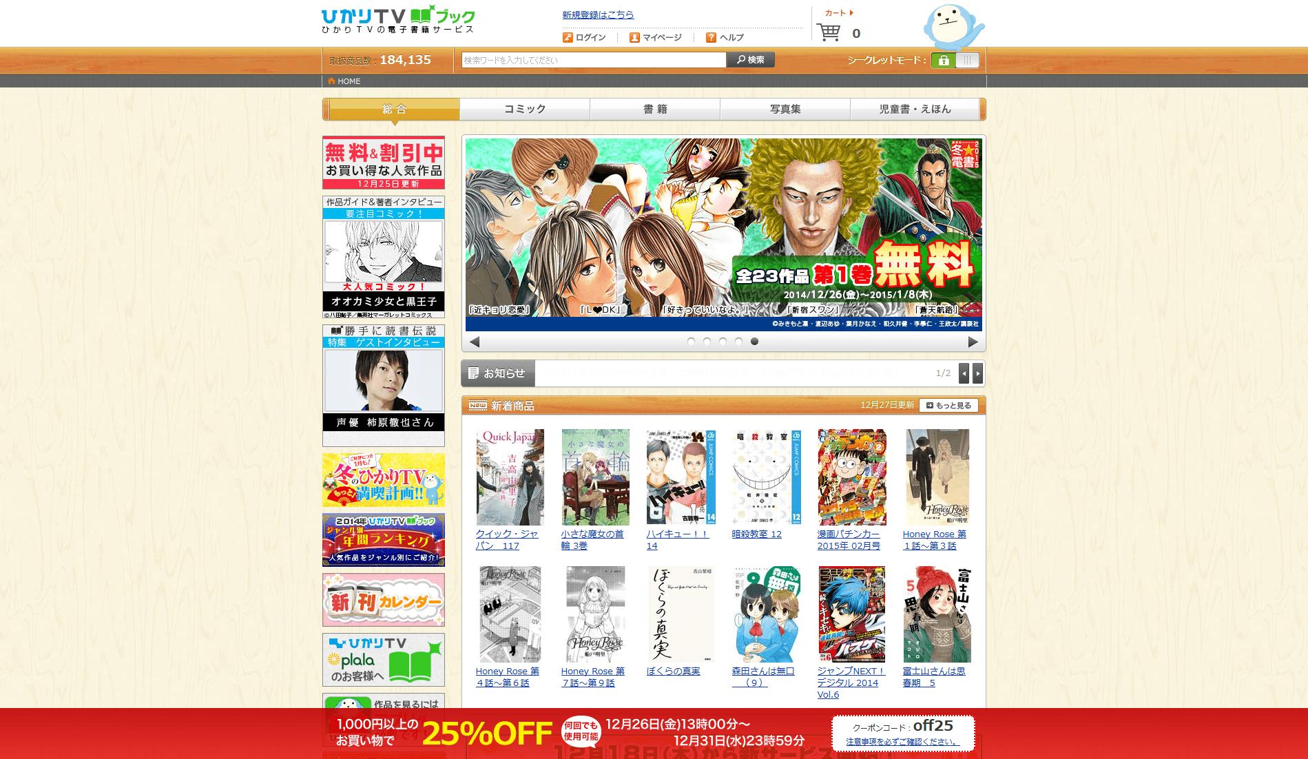 電子書籍のひかりTVブック