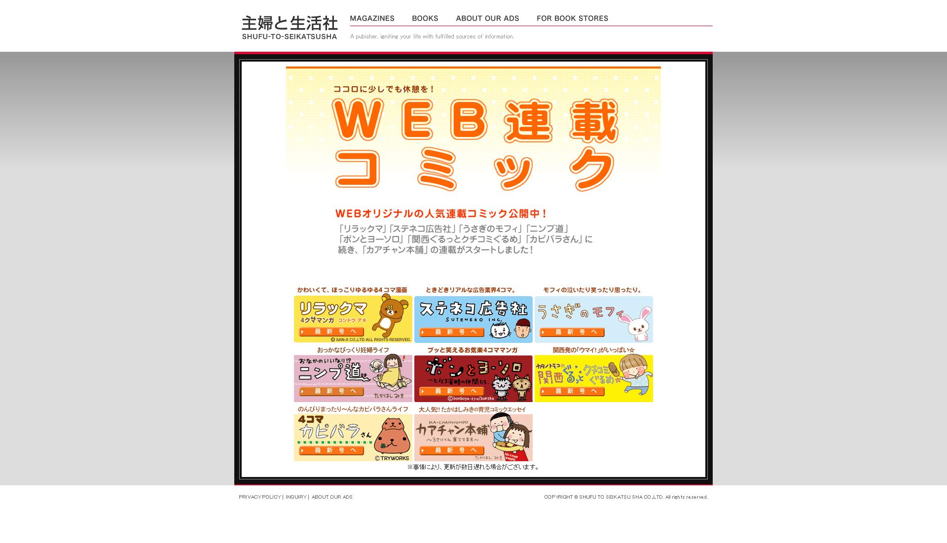 WEB連載コミック リラックマ、ほか-主婦と生活社
