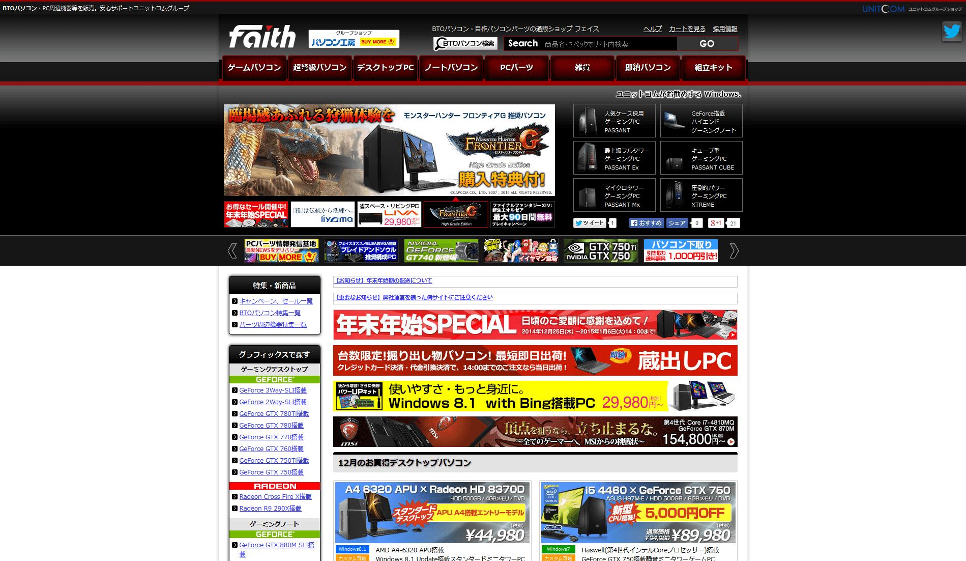 BTOパソコン(PC)のフェイス ~ BTOパソコンのネット販売・通販サイトです