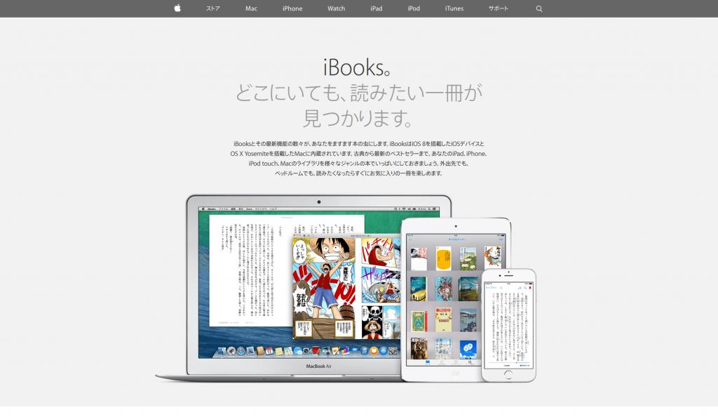 Apple - iBooksで電子書籍を購入してMacやiOSデバイスで楽しもう。