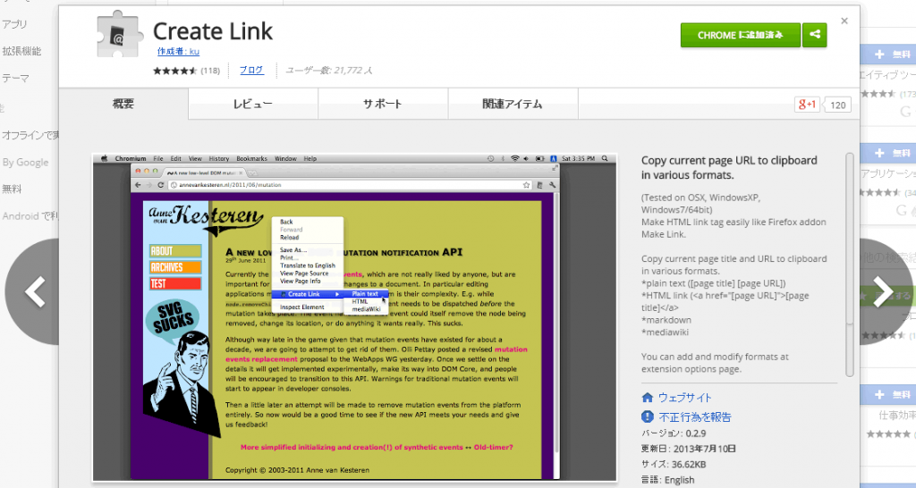 Create Link ダウンロード画面