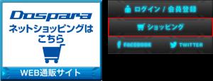 iOS版 ドスパラ DJ CLUB MEMBERS APPS トップページの「ネットショピングはこちら」または「ショッピング」を選択