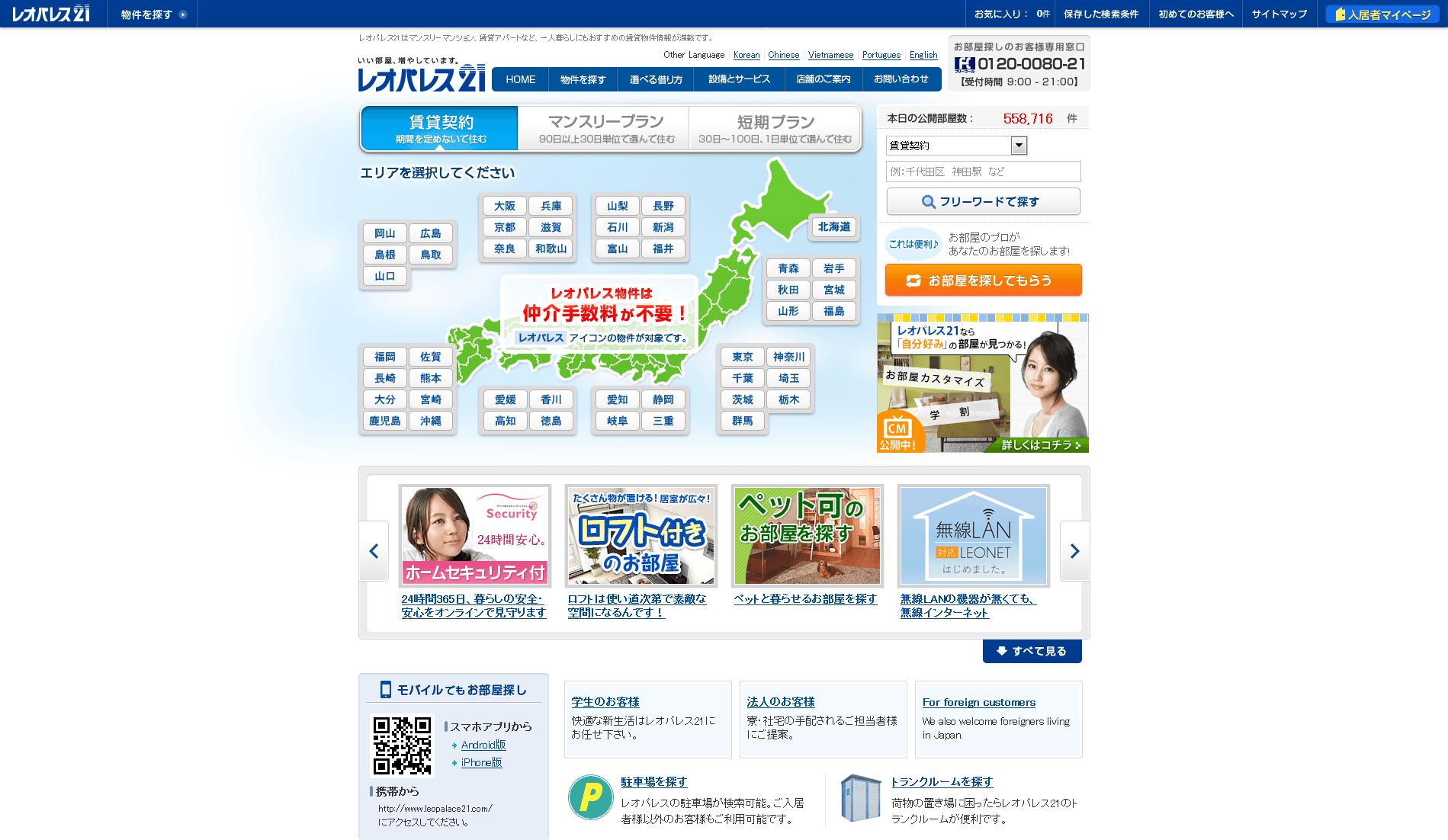 【レオパレス21】マンスリーマンション・賃貸マンションやアパートなど賃貸物件情報が満載