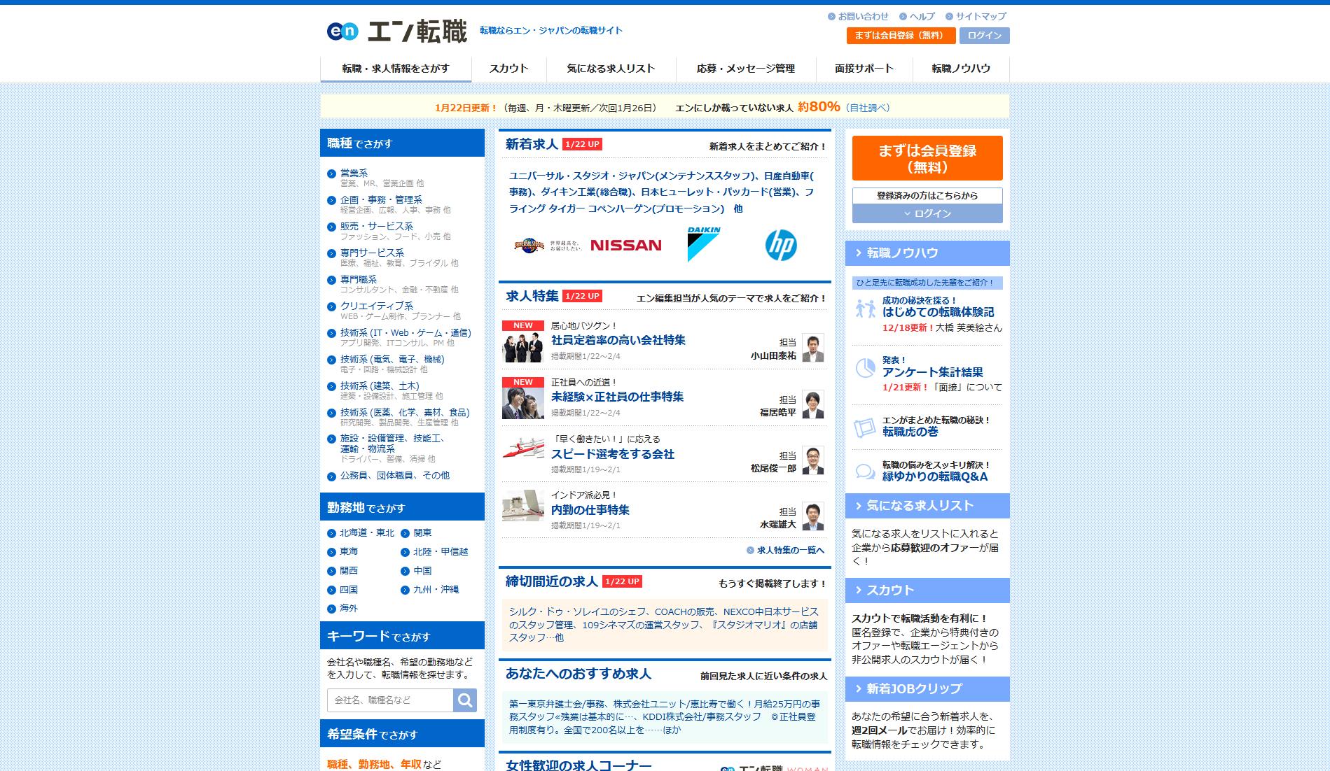 転職サイトなら日本最大級の【エン転職】 エンジャパン