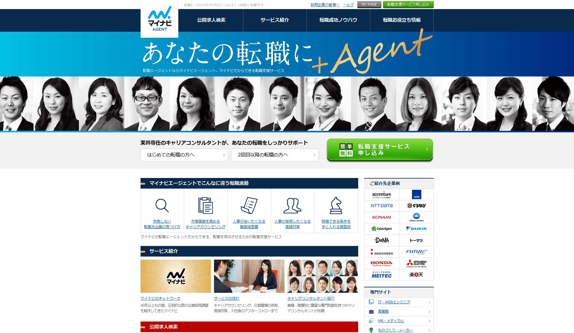 転職エージェントのマイナビエージェント 人材紹介・転職サイト