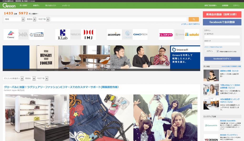 IT-Web業界の求人・採用情報に強い転職サイトGreen(グリーン)