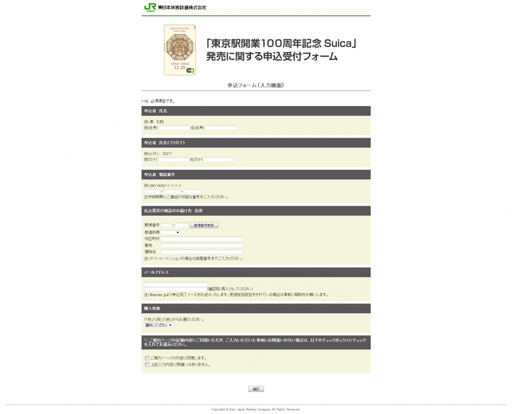 東京駅開業100周年記念Suica販売に関する申込受付フォーム(全体)