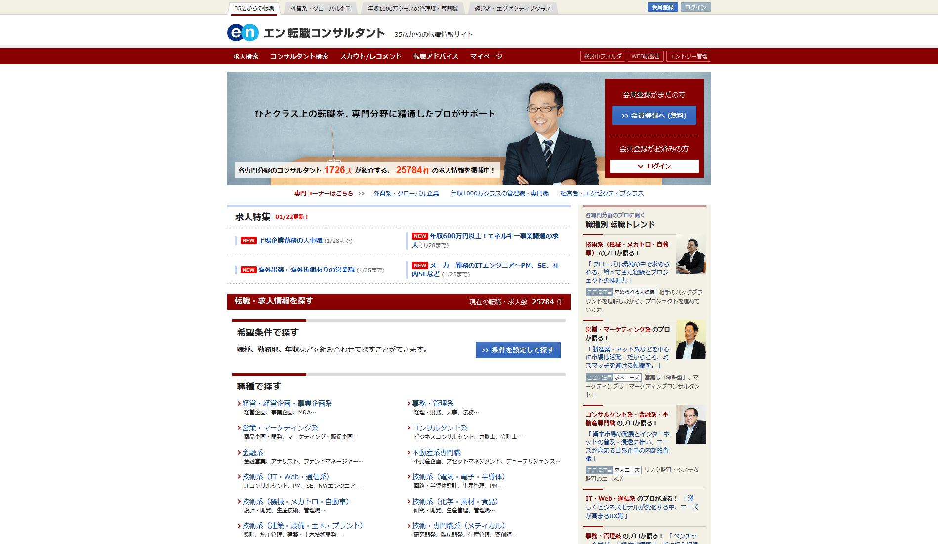 エン転職コンサルタント 35歳からの転職情報サイト