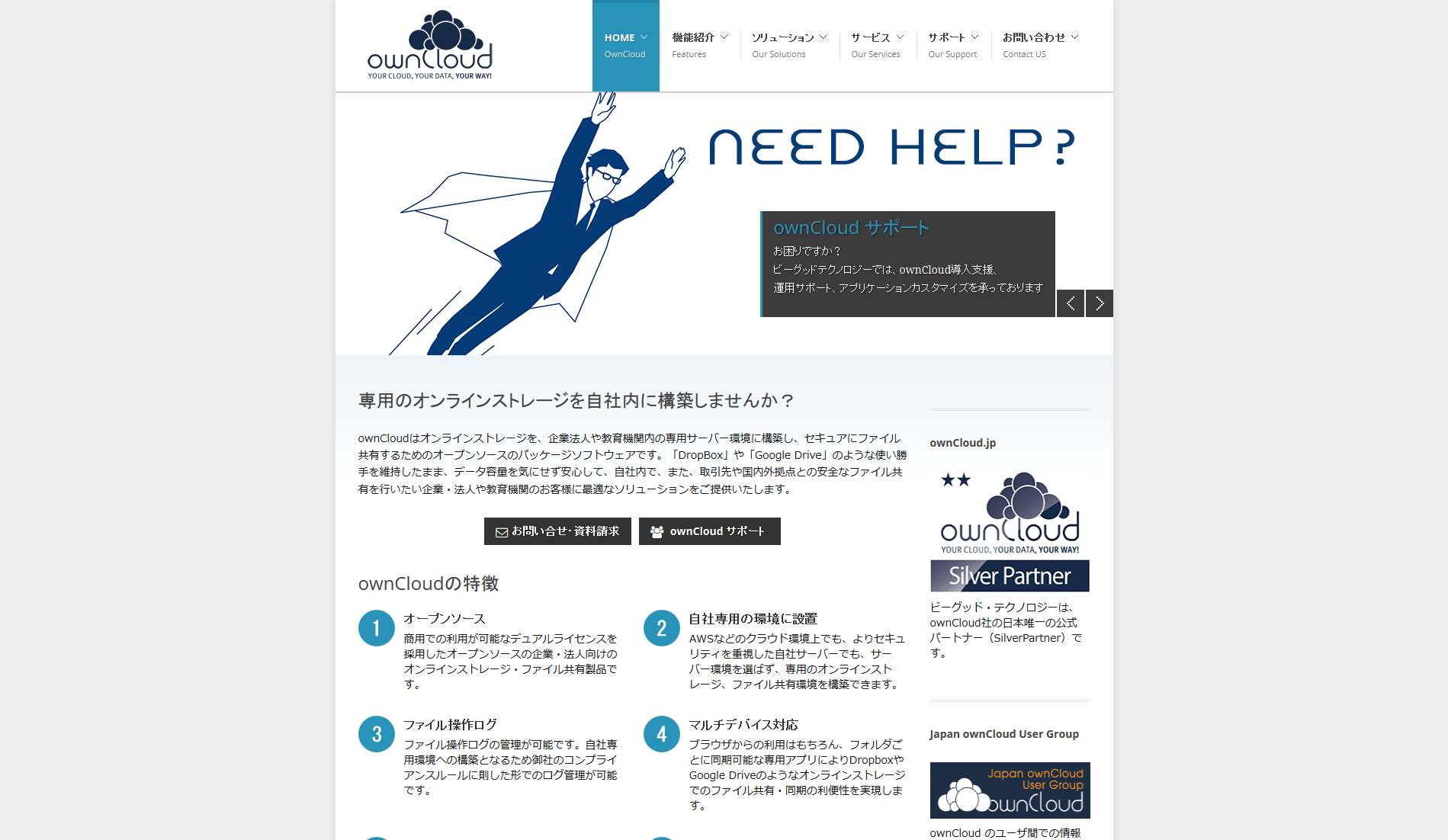 ownCloud公式サイト  法人企業向けファイル共有・オンラインストレージ