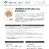 「東京駅開業100周年記念Suica」の販売サイトが開設