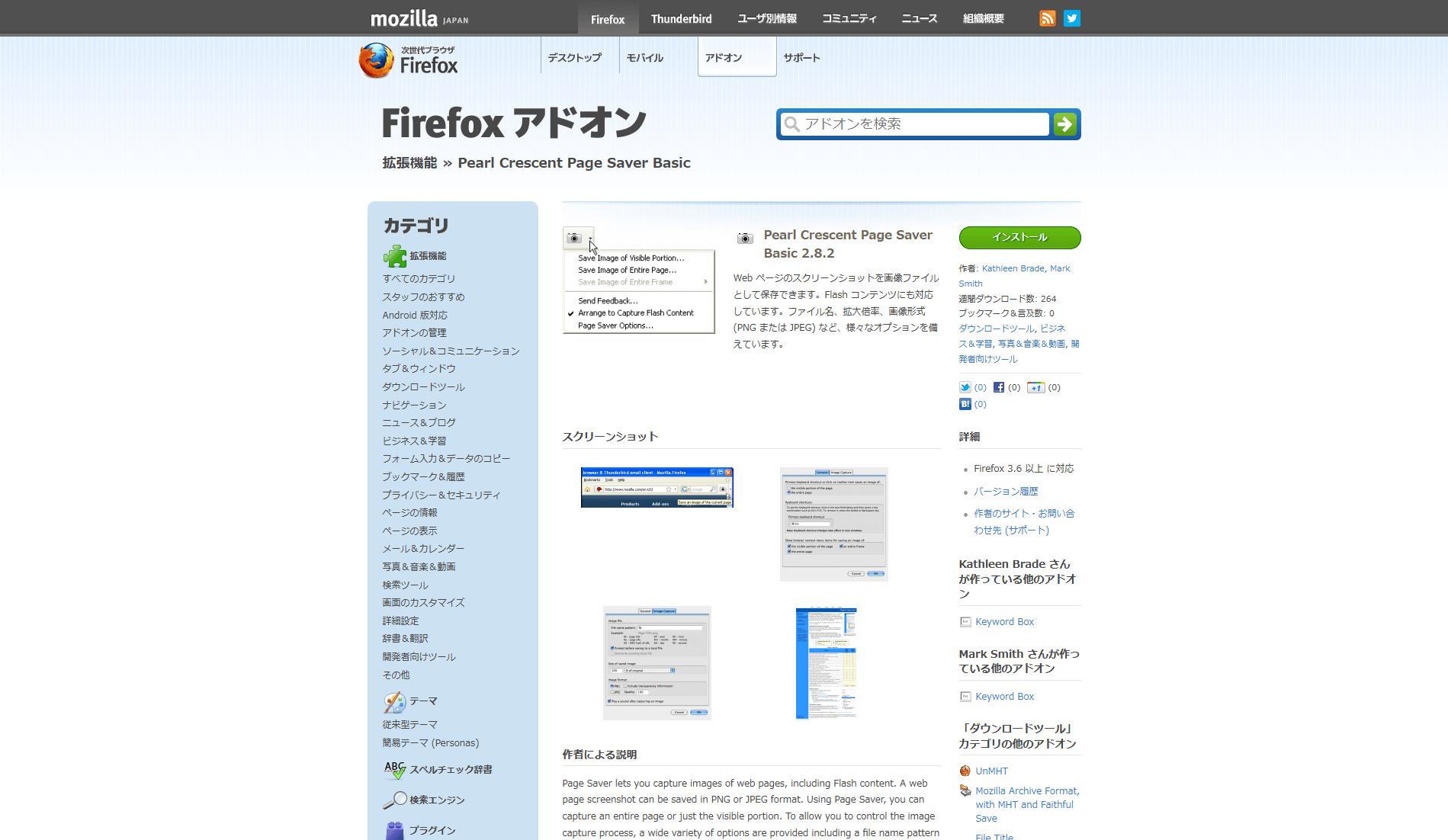 Pearl Crescent Page Saver Basic  Firefox アドオン  Mozilla Japan の公式アドオン紹介サイト