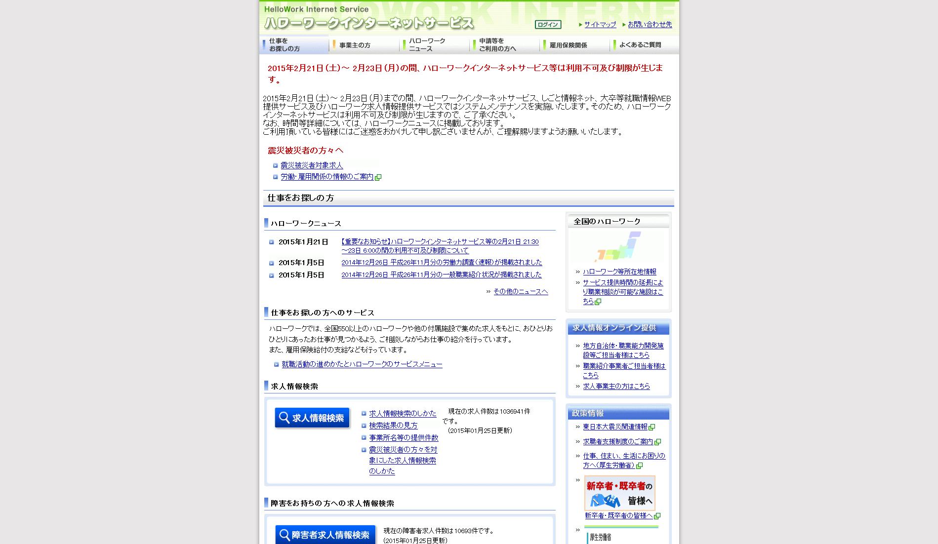 ハローワークインターネットサービス - ハローワークインターネットサービストップ(仕事をお探しの方)