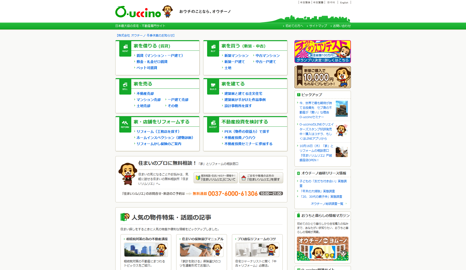 【O-uccino】不動産売買・賃貸・住宅情報の専門サイト