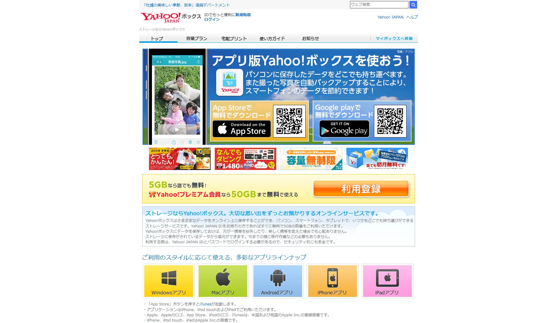 オンラインストレージ - Yahoo!ボックス