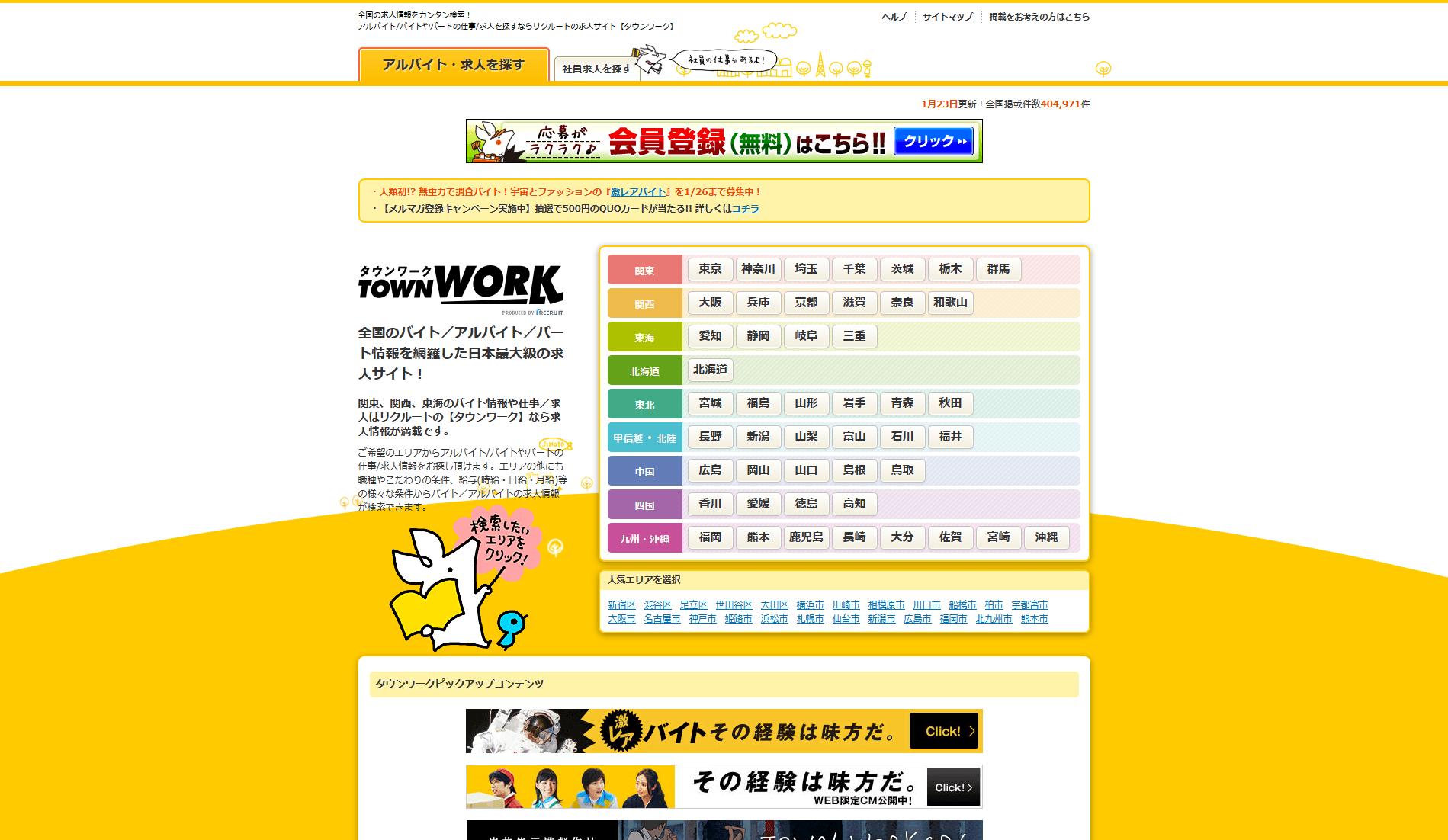 【タウンワーク】でアルバイト・バイト・パートの求人・仕事探し!