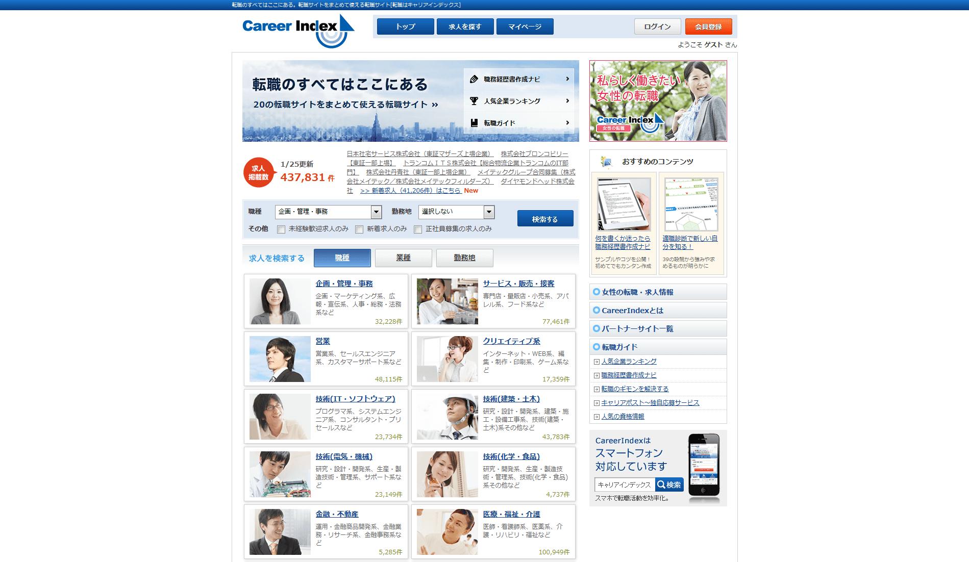 転職サイトをまとめて使えるサイトCareerIndex  キャリアインデックス