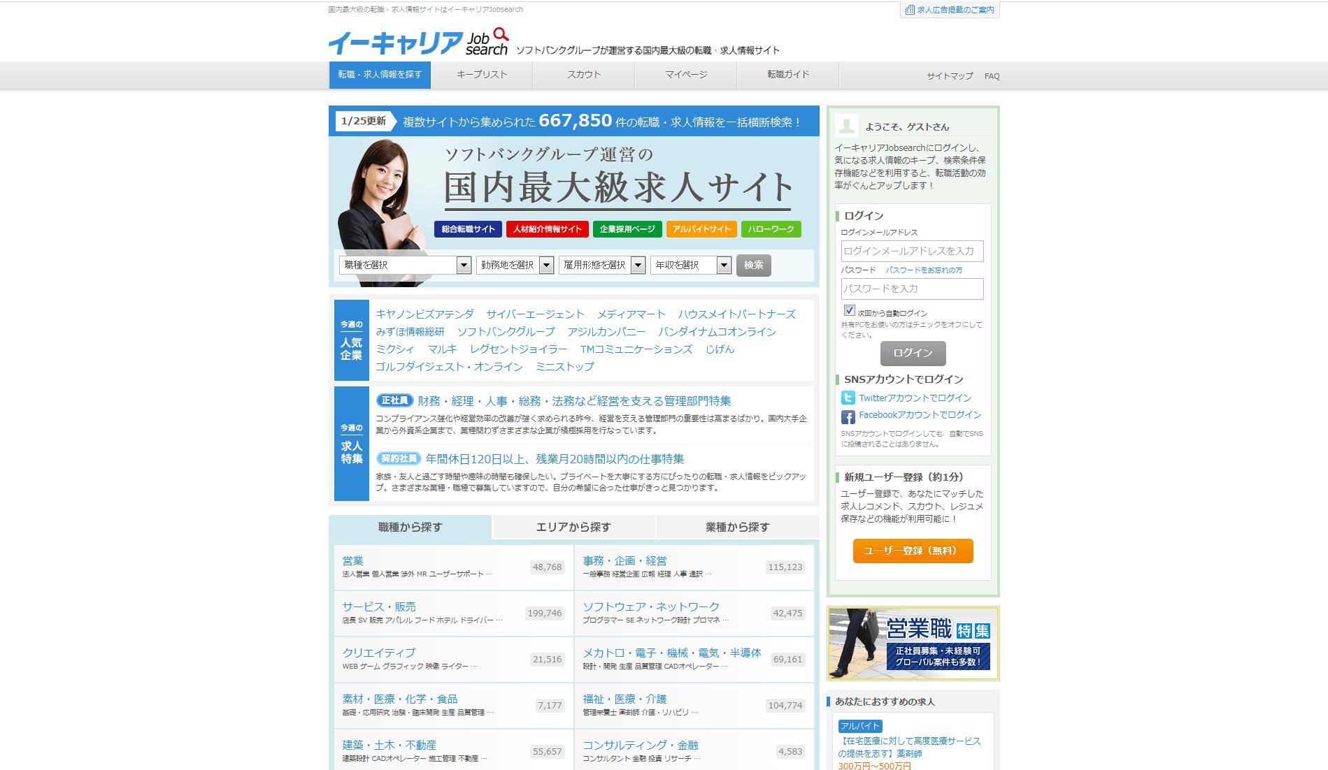転職なら求人・転職情報サイト【イーキャリアJobsearch】