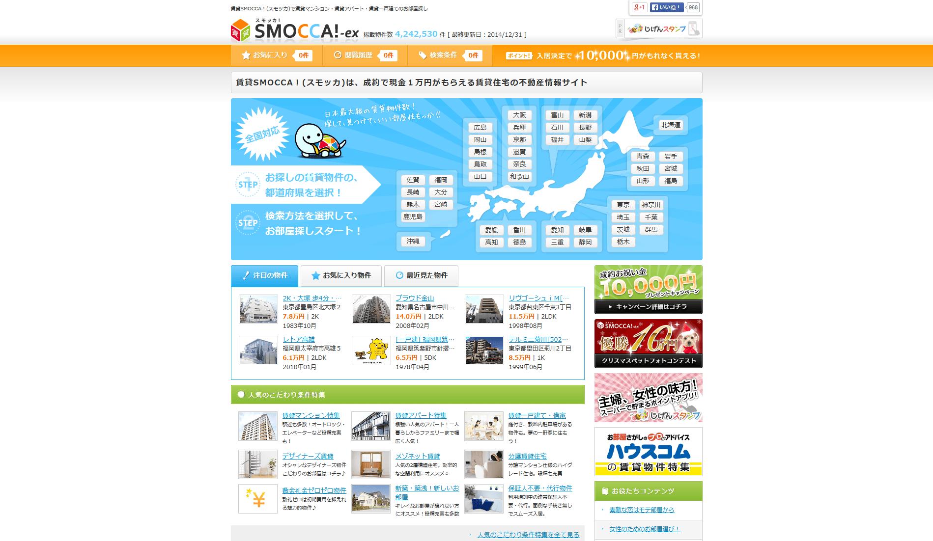賃貸SMOCCA!-スモッカは【成約で1万円もらえる】賃貸物件情報