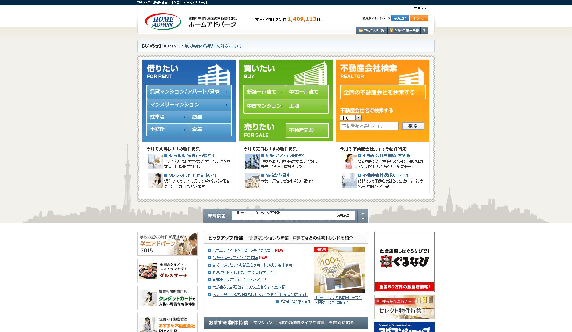不動産・住宅情報・賃貸物件を探す【ホームアドパーク】