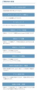 IIJmioモバイル版の管理画面 設定項目1