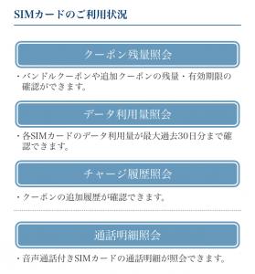 IIJmioモバイル版の管理画面 設定項目2