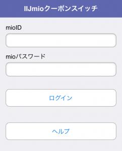 IIJmioクーポンスイッチ ログイン画面でIDとパスワードを入力