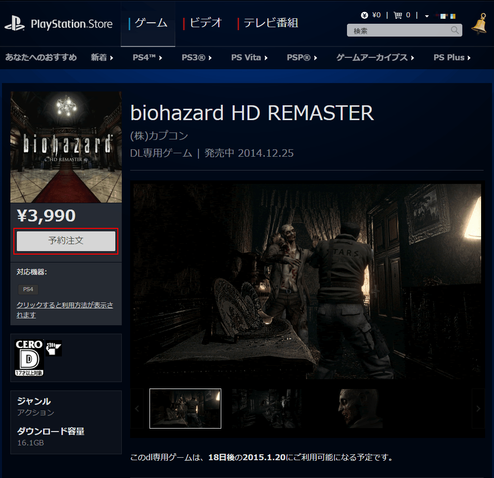 PlayStation storeで「予約注文」ボタンを押下