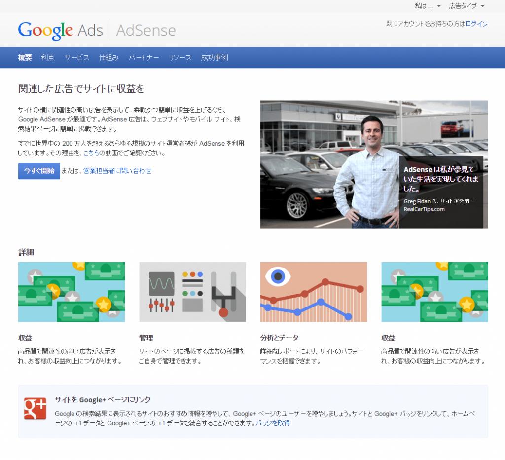 Google AdSense トップページ