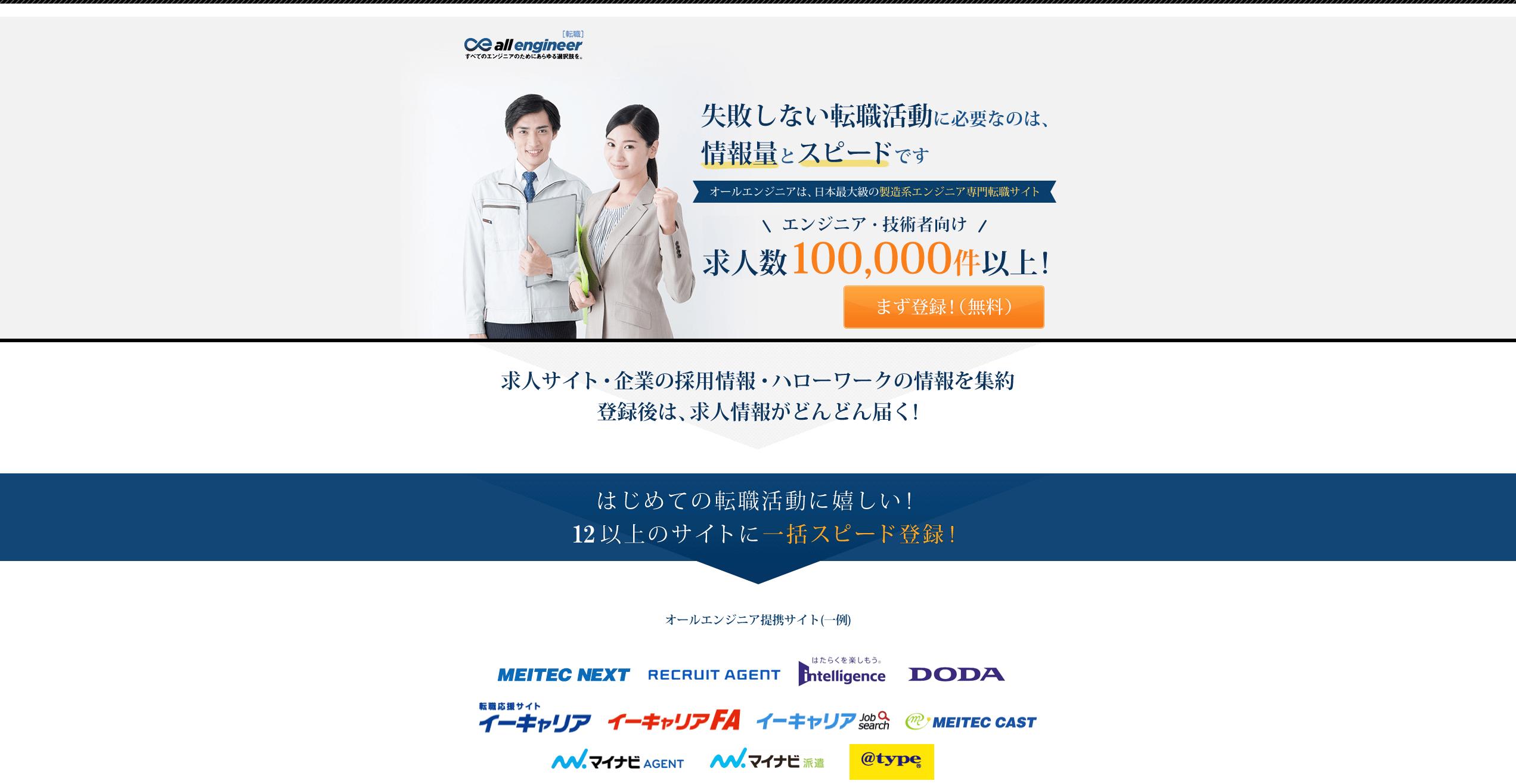 オールエンジニアは日本最大級の製造系エンジニア転職サイト