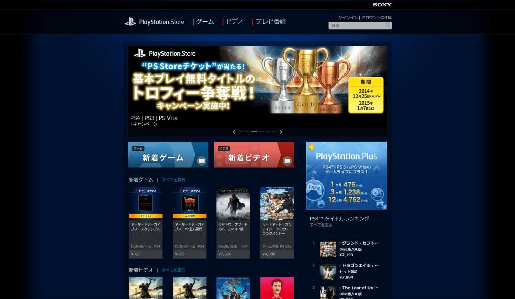 PS4のPlayStation Storeでゲームソフトをダウンロー …