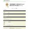 「東京駅開業100周年記念Suica」の購入申し込み受け付けを開始