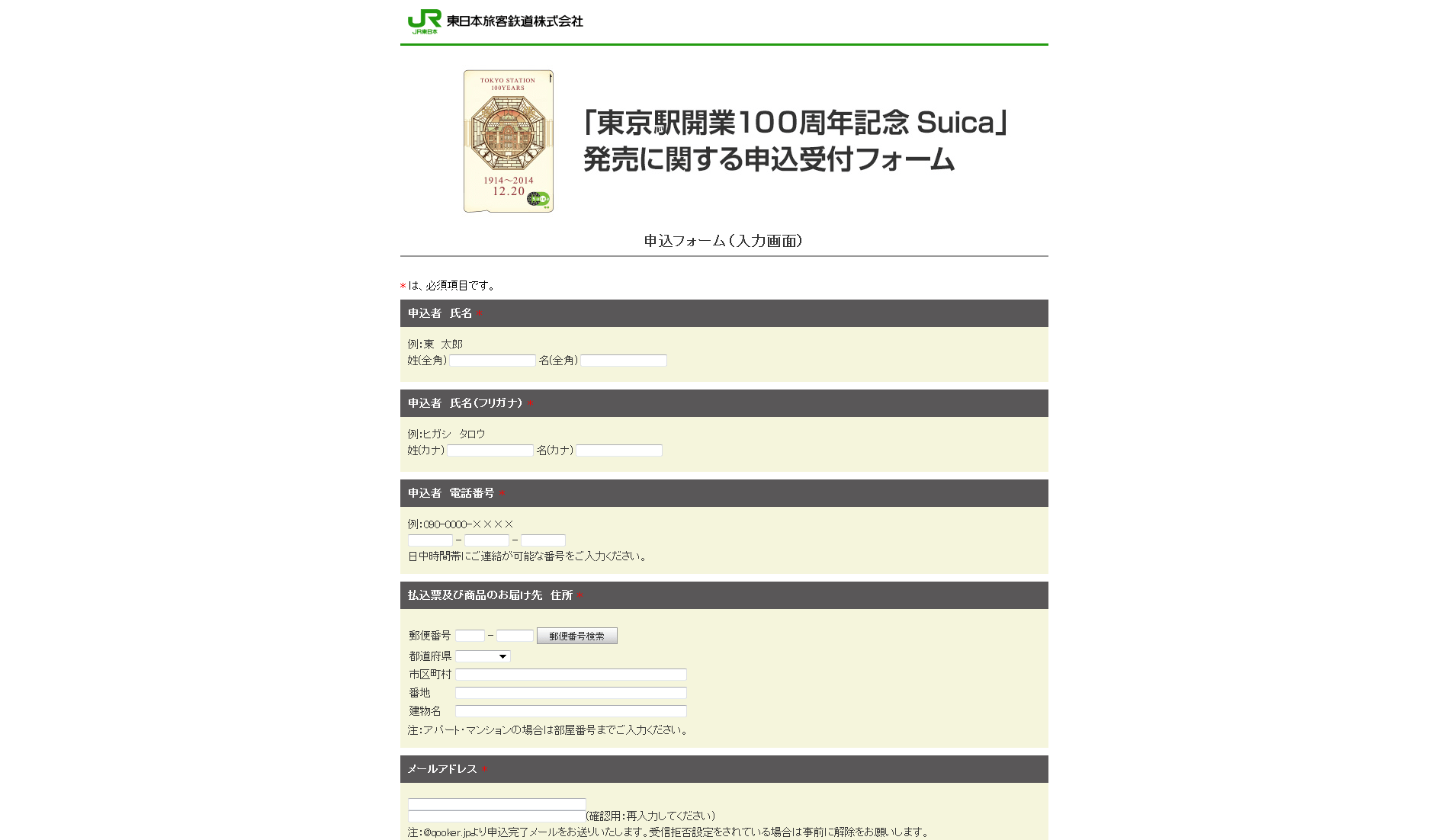 東京駅開業100周年記念Suica販売に関する申込受付フォーム