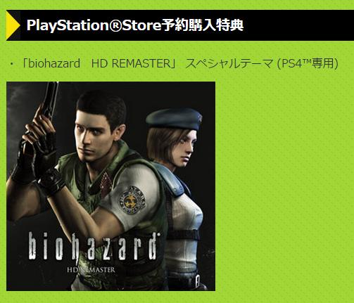 biohazard HD予約特典(壁紙)