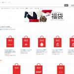 Amazon、新年・福袋セールを開催中