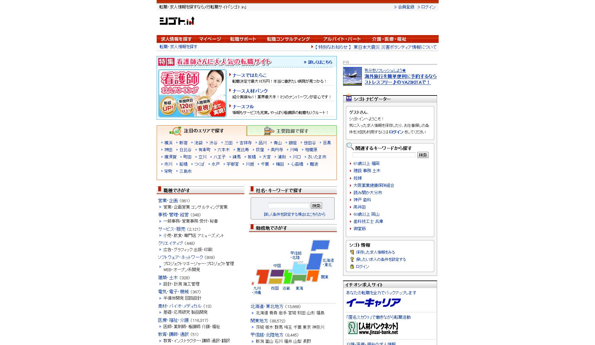 転職・求人情報  シゴト.in