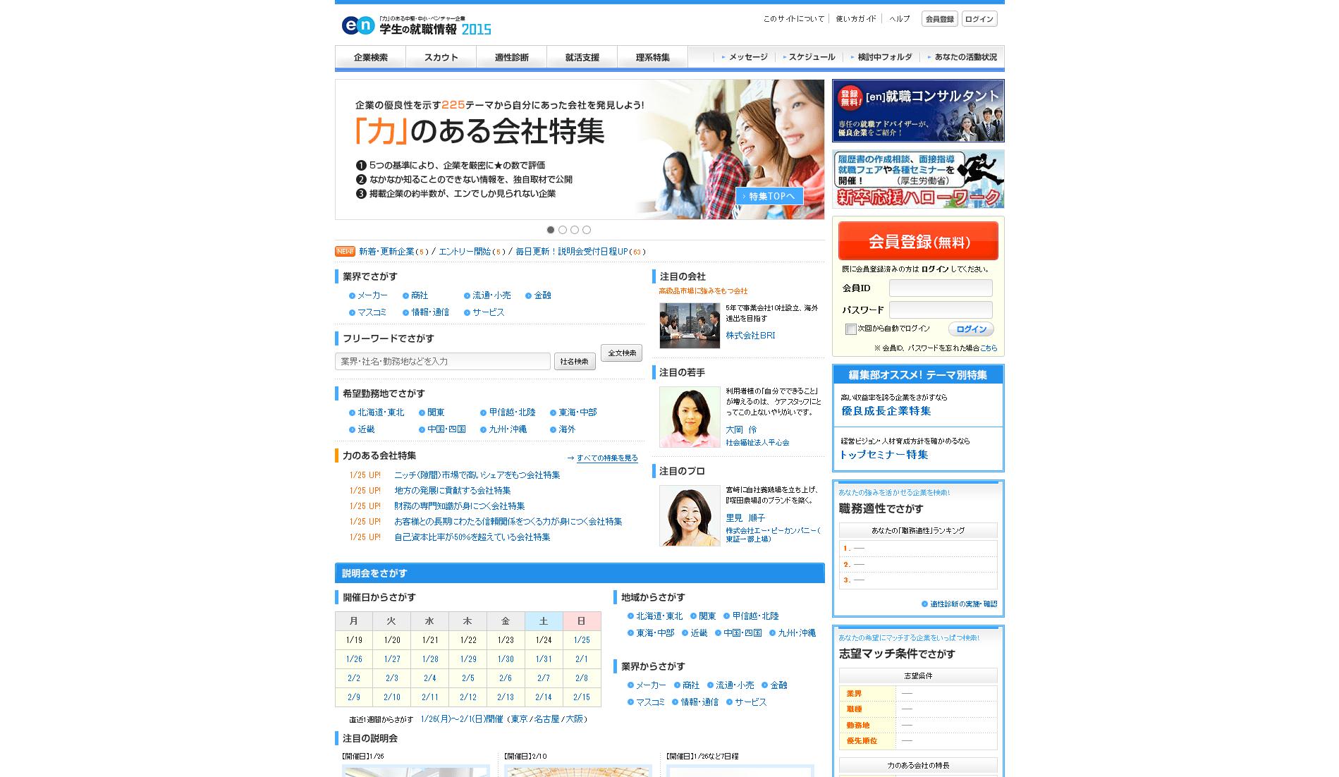 就職・就活サイトなら【エンジャパン】の[en]学生の就職情報2015