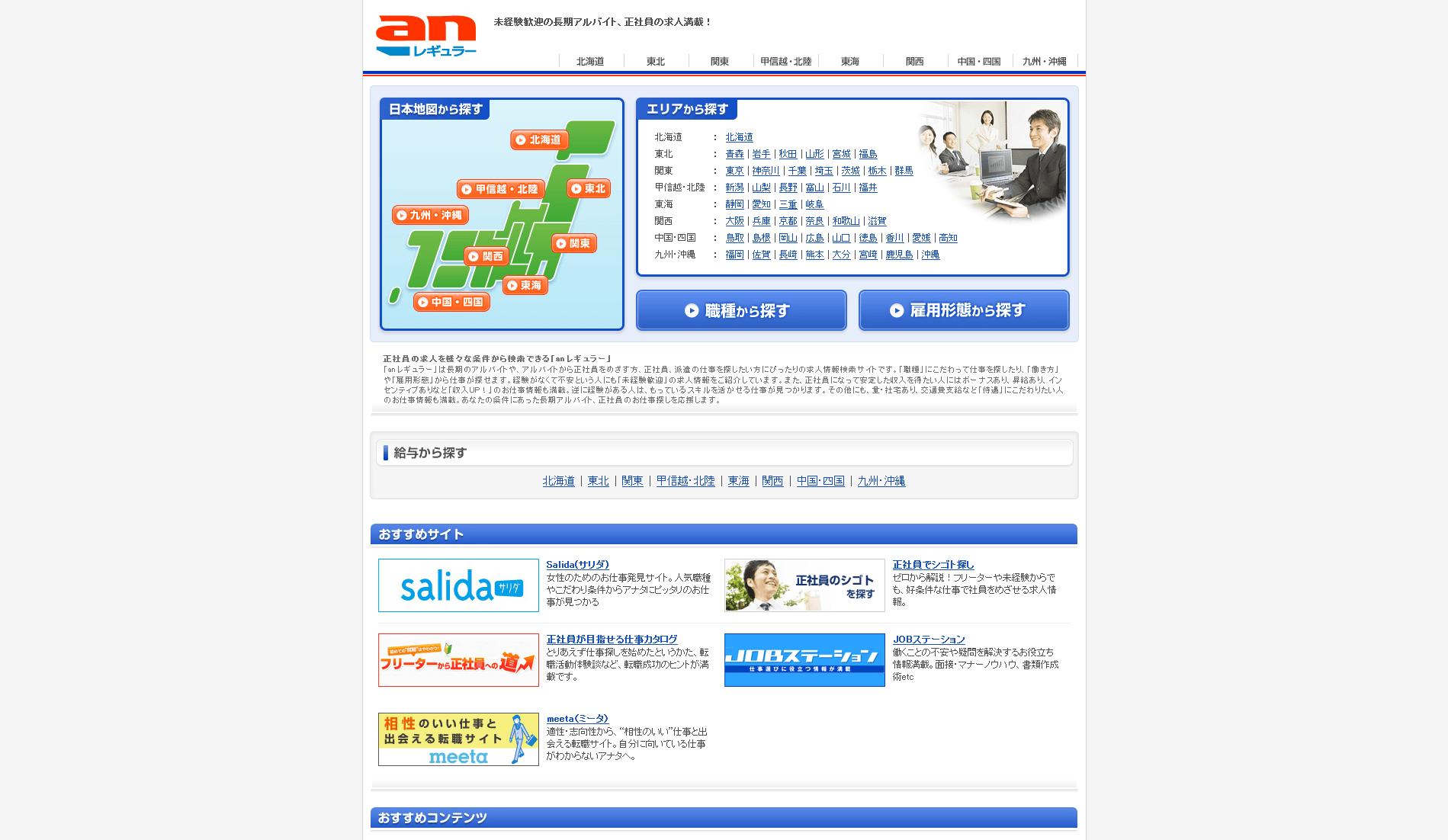 正社員の求人情報満載!  an(アン)レギュラー