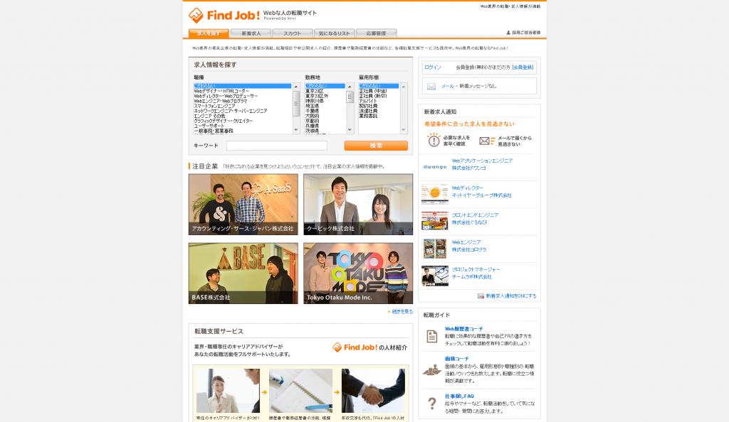 転職・求人情報  Webな人の転職サイトFind Job !