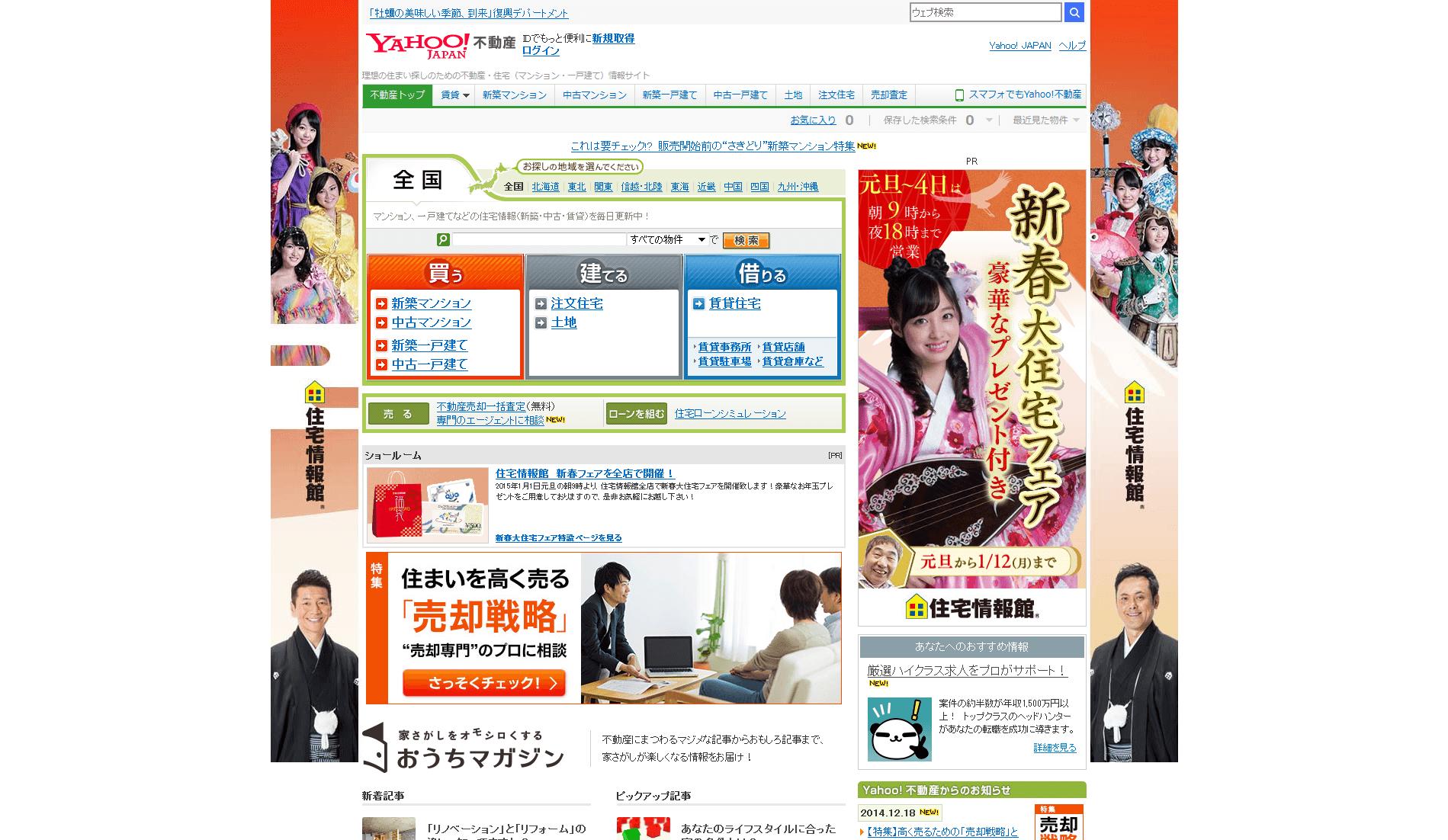 Yahoo!不動産 - 不動産・住宅(マンション・一戸建て)情報サイト