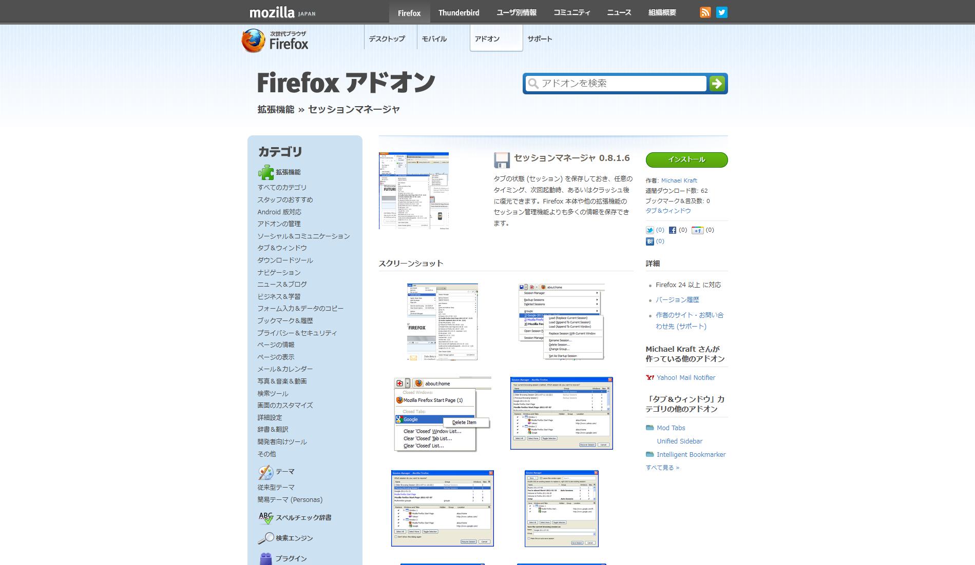 セッションマネージャ Firefox アドオン Mozilla Japan の公式アドオン紹介サイト