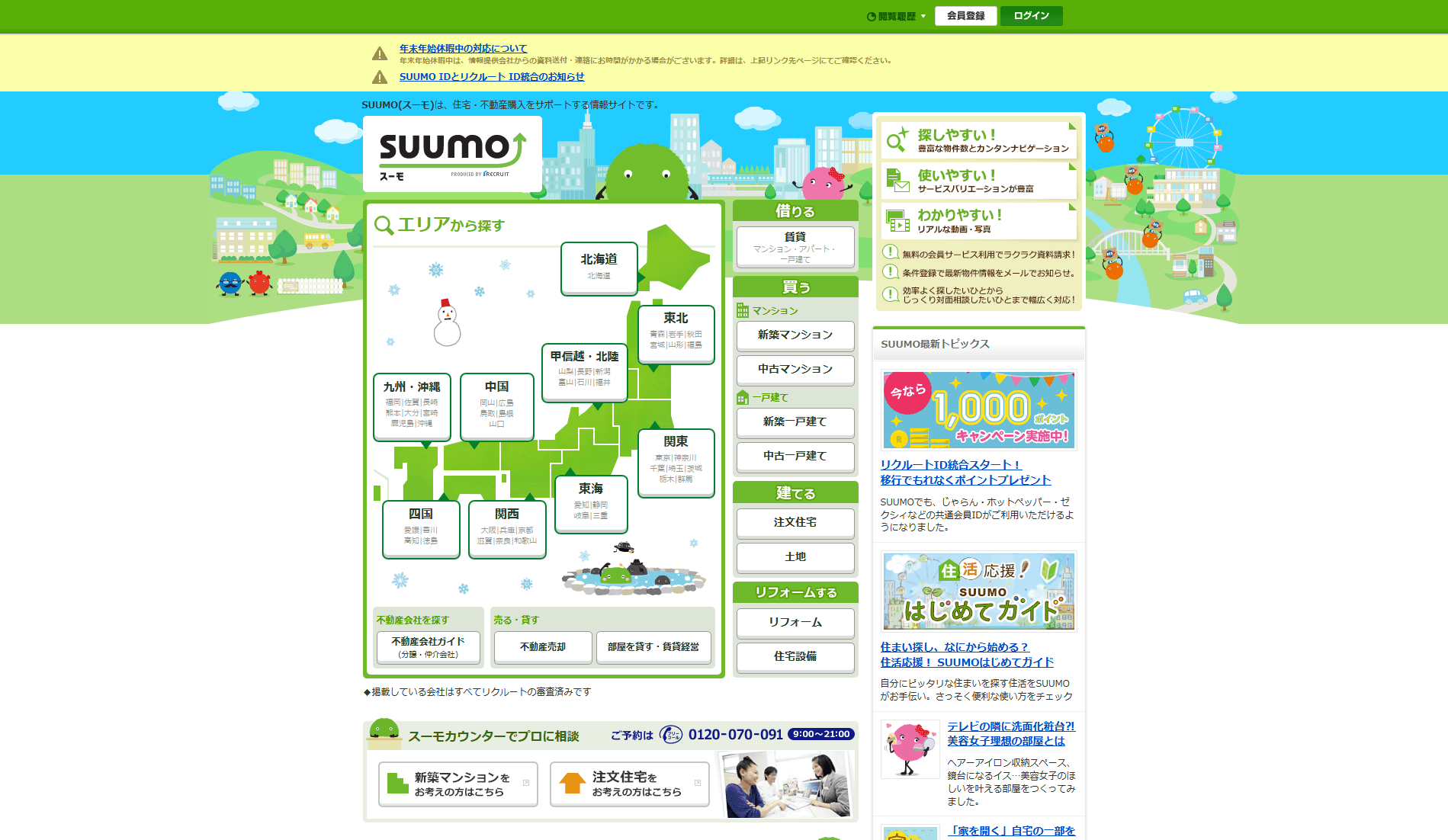 【SUUMO】 不動産売買・住宅購入・賃貸情報ならリクルートの不動産ポータルサイト