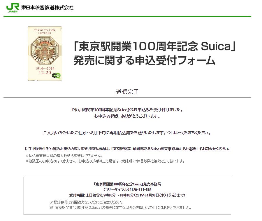 東京駅開業100周年記念Suica販売に関する申込受付フォーム(終了画面)