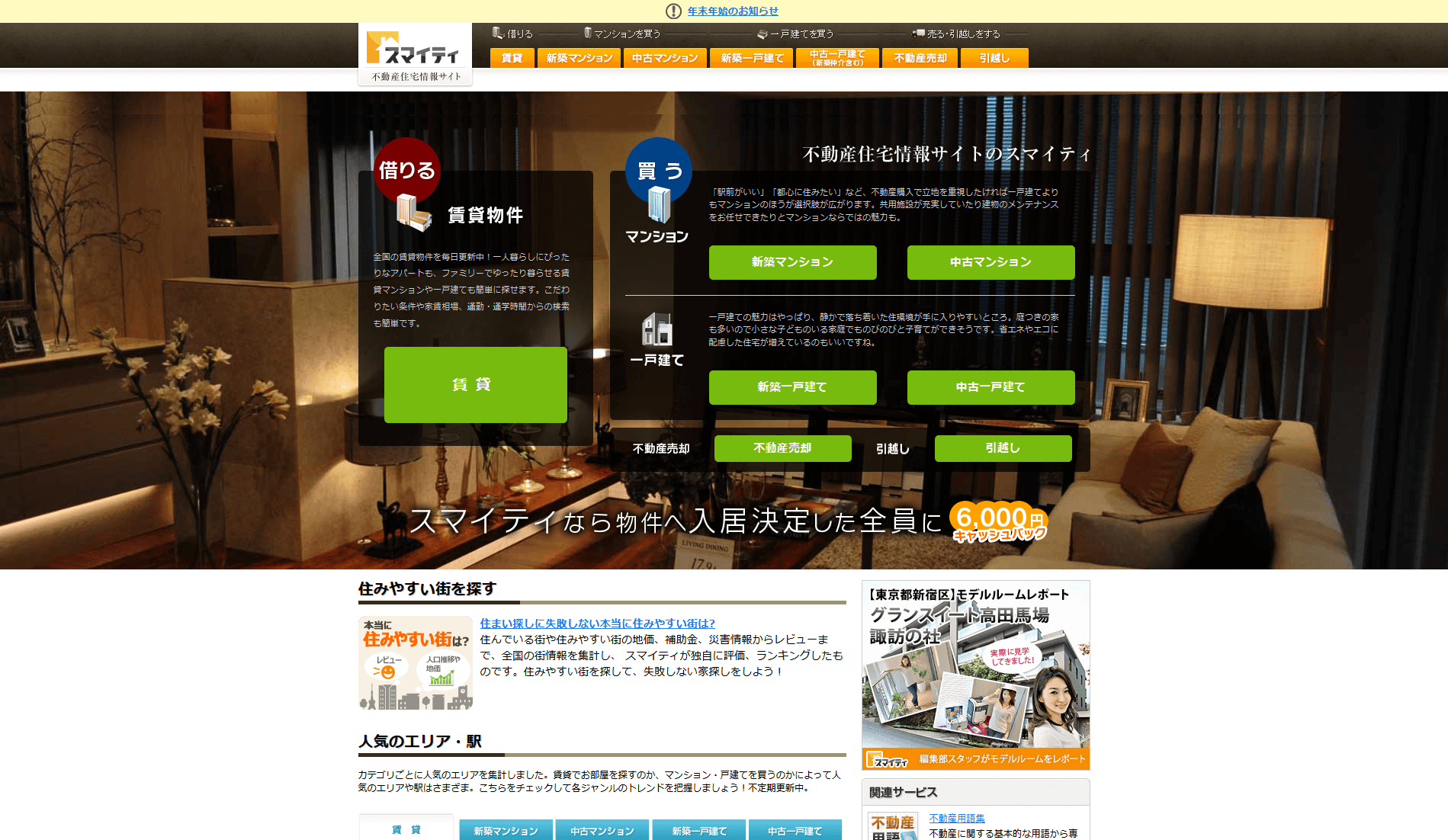 【スマイティ】不動産住宅情報サイト