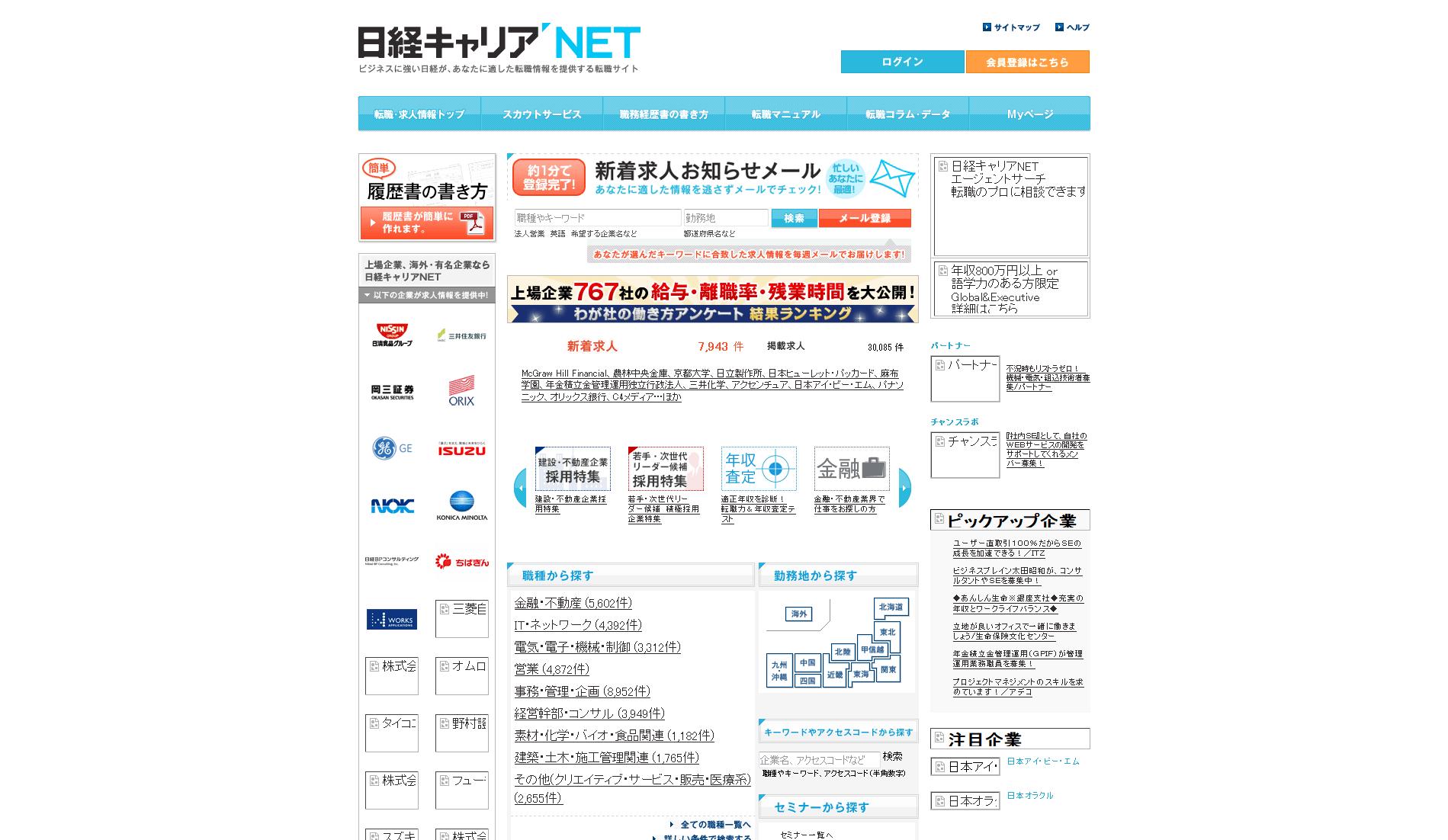 転職求人情報や転職セミナー情報サイト【日経キャリアNET】