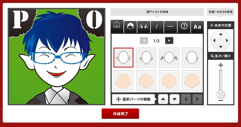 顔の各パーツを選択する画面